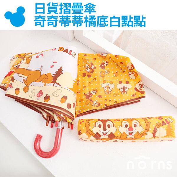 NORNS【日貨摺疊傘奇奇蒂蒂橘底白點點】彎把日本迪士尼雨傘輕量晴雨折傘摺傘