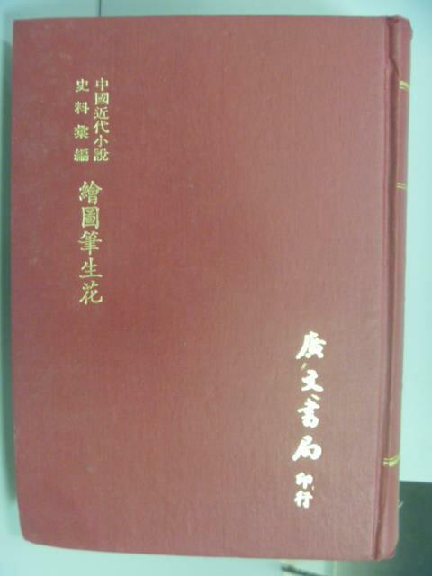 【書寶二手書T1/一般小說_NFX】中國近代小說史料彙編(21)繪圖筆生花