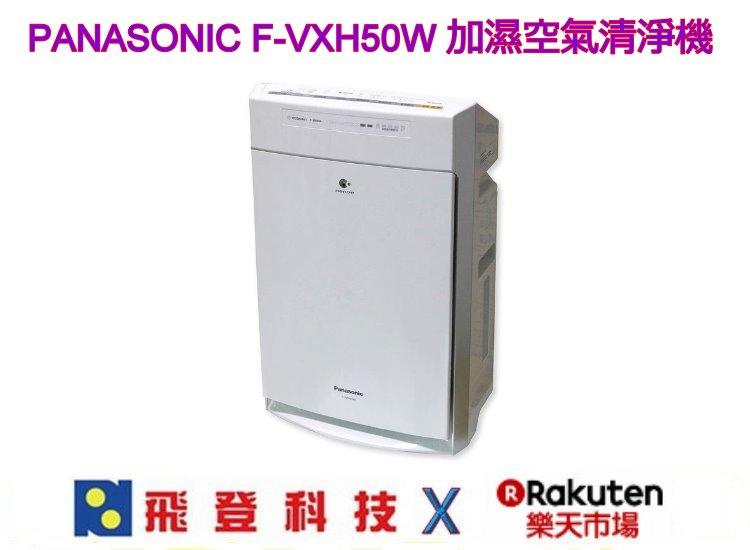 Panasonic F-VXH50W  國際牌 加濕型空氣清淨機(12坪) NANOE主動淨化 異味 照明自動感知 含稅開發票公司貨
