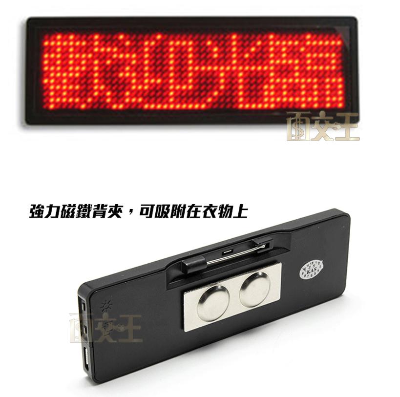 【尋寶趣】四個字紅光LED名牌 / 跑馬燈 / 胸牌 / 電子名片  /  廣告 / 小字幕機 /  Micro USB LED-564R 3