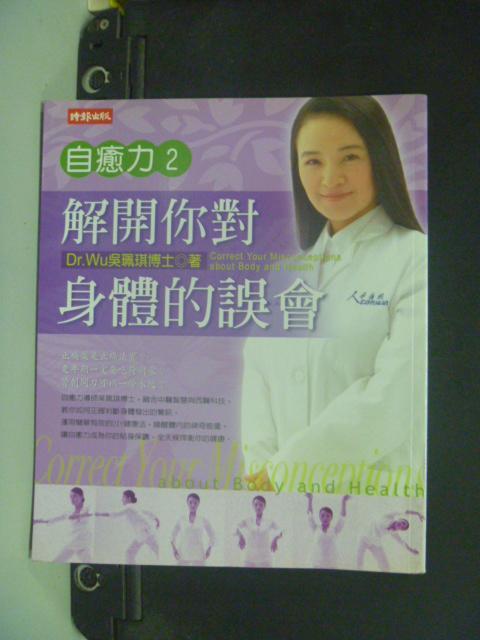 【書寶二手書T3/養生_GBL】解開你對身體的誤會_自癒力2_吳珮琪