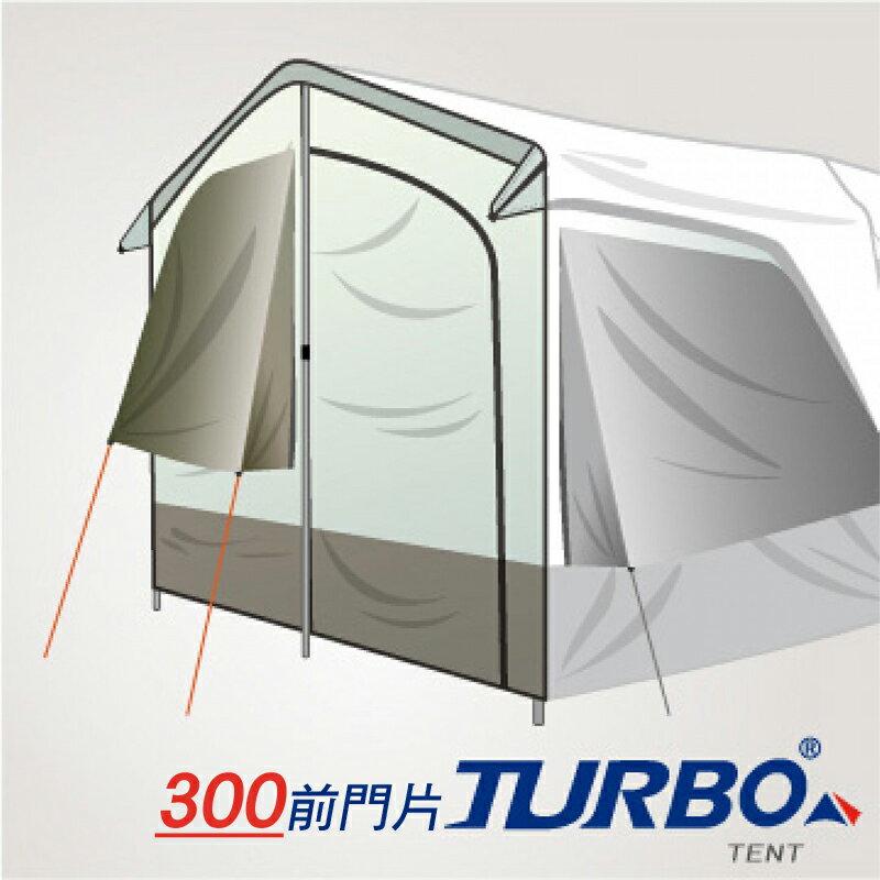 【露營趣】中和安坑 TURBO TT-TL03 Lite 300前門片 8人快速帳篷 專利快速帳 八人帳 30秒快速帳 速搭帳篷 專用270帳