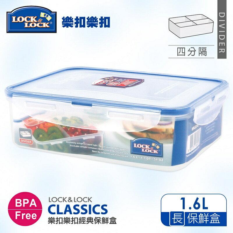 【樂扣樂扣】CLASSICS系列分隔保鮮盒 / 長方形1.6L - 限時優惠好康折扣