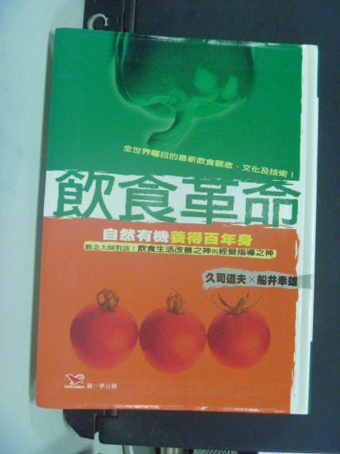 【書寶二手書T8/養生_GPB】飲食革命-自然有機養得百年身_久司道夫,船井幸雄
