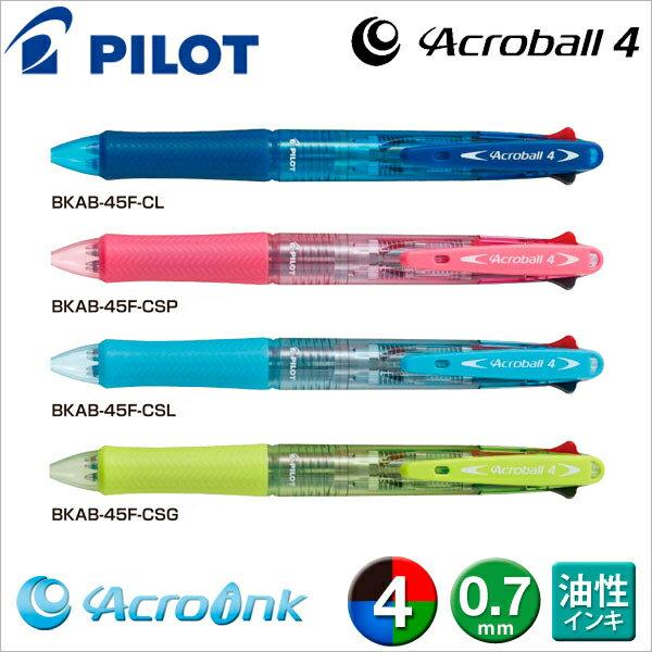 百樂PILOT BKAB - 45F四色輕油舒寫筆/0.7mm