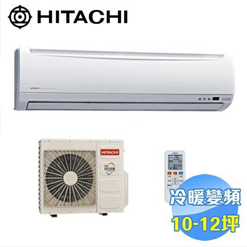 日立HITACHI精品型冷暖變頻一對一分離式冷氣RAS-63YK1RAC-63YK1