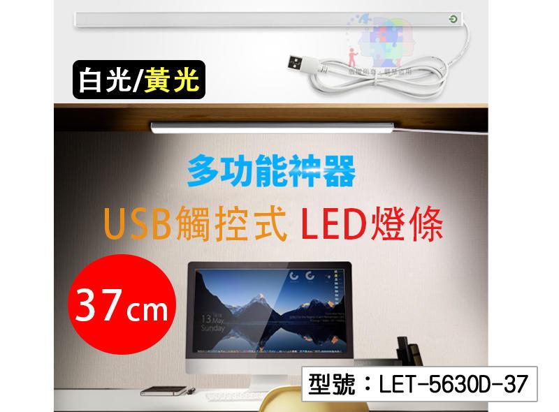 【開學季】USB 觸控式 LED燈條 37cm 多段調光 檯燈 露營燈 書桌燈 LET-5630D-37
