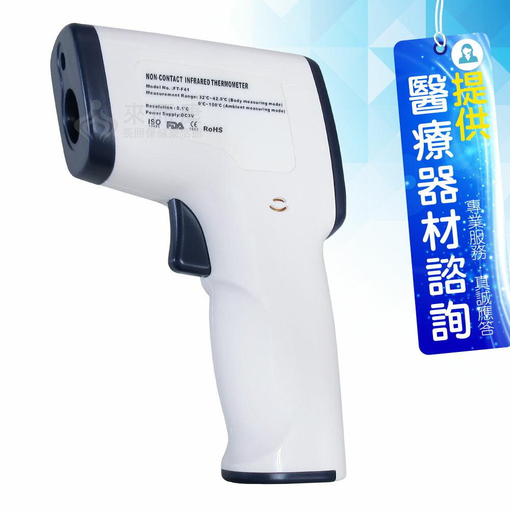 福達康 紅外線體溫計 FT-F41 電子體溫計 額溫槍 二級