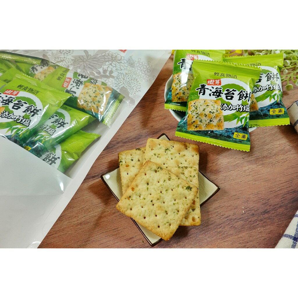 輕食物語嫩芽青海苔餅 1包20小包/約340公克【2019040920141】(台灣零食)