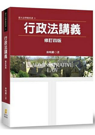 行政法講義(4版)