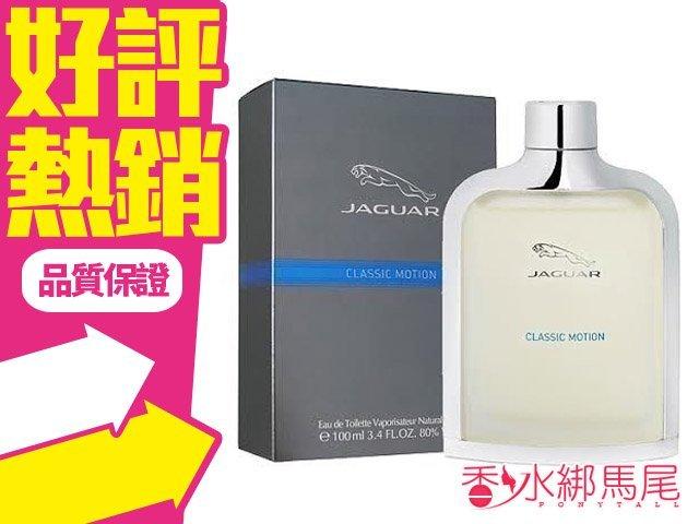 Jaguar 積架 Classic Motion 競速 捷豹 男性淡香水 香水空瓶分裝 5