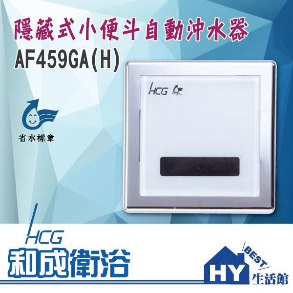 HCG 和成 AF459GA(H) 隱藏式小便斗自動沖水器 AC式 強化玻璃面板 -《HY生活館》水電材料專賣店