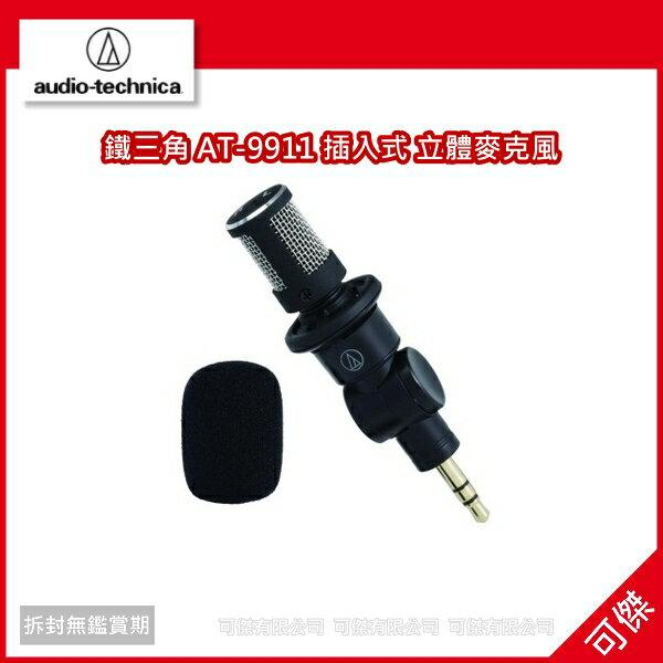 <br/><br/>  可傑  audio-technica 鐵三角 AT-9911 插入式 立體麥克風 公司貨<br/><br/>
