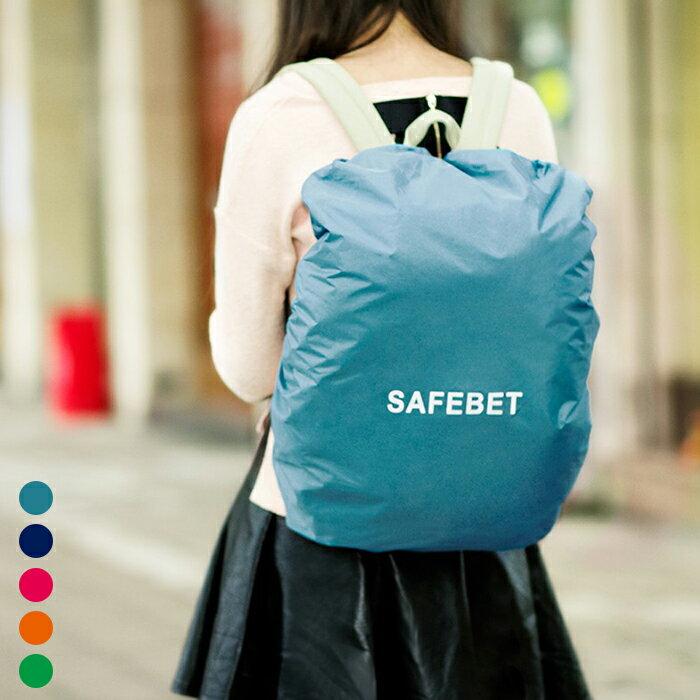 背包雨衣 書包防塵罩 防雨防污 背包保護罩【SV6872】快樂生活網