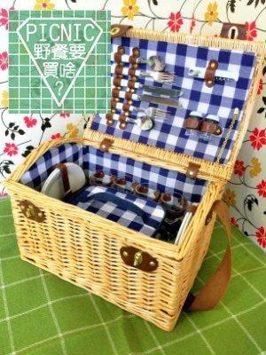 《野餐要買啥》藍白格肩背手提弧頂型四人組手提野餐籃