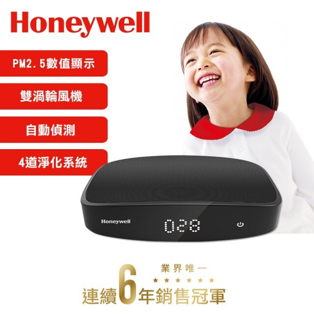 【台灣公司貨】【Honeywell】【三濾網超值組】CATWPM25D01 PM2.5顯示車用空氣清淨機【恆隆行公司貨】【四階段過濾】
