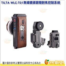 TILTA WLC-T01 無線鏡頭跟隨對焦控制系統 公司貨 模塊化設計 低噪音 WIFI