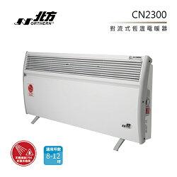 NORTHERN 北方 第二代對流式電暖器 CN2300/CN-2300 公司貨 可分期 免運費