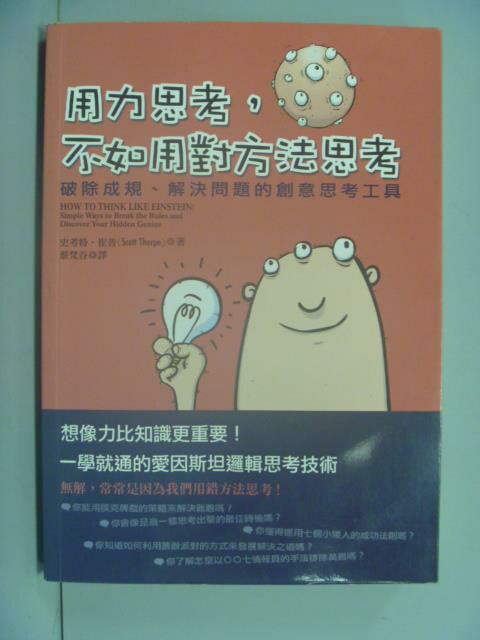 ~書寶 書T1/心理_GKL~用力思考,不如用對方法思考:破除成規、解決問題的 思考工具_