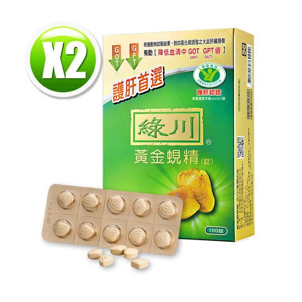 長榮生醫 綠川黃金蜆錠 (100錠/盒)(加贈10錠) x2