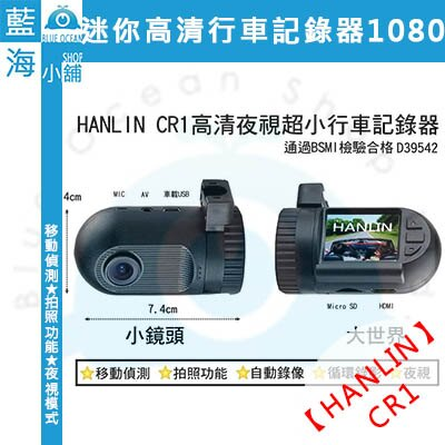 ★HANLIN -CR1★高清1080P超小迷你行車記錄器(拍照+錄影+自動感應)