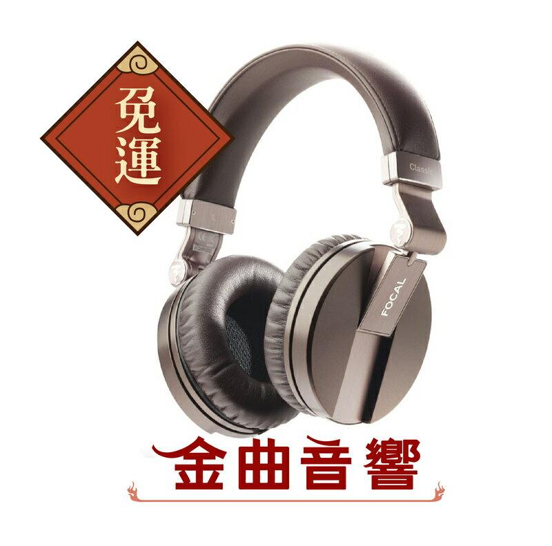 【金曲音響】法國 Focal Spirit Classic 高階密閉式耳罩耳機 含收納套 線控麥克風