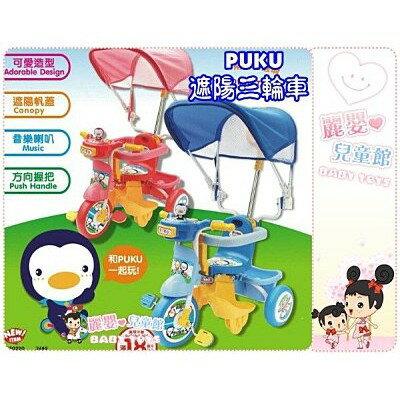 麗嬰兒童玩具館~藍色企鵝puku-P30220遮陽篷三輪車 大底盤可調後控推把親子車 2
