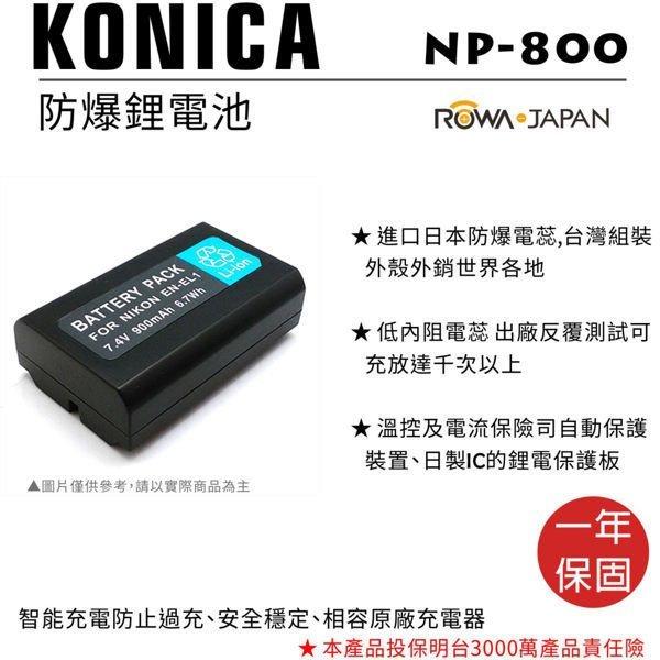 攝彩@樂華柯尼卡NP-800副廠電池NP800(ENEL1)外銷日本原廠充電器可充保固一年全新公司貨