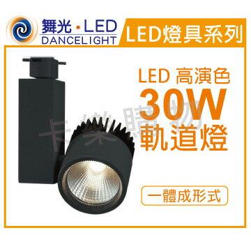 舞光LED-TR30NFL30W4000K自然光24度高演色黑殼軌道燈_WF430691