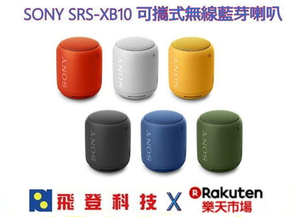 【SONY 新一代藍芽喇叭】SONY SRS-XB10  重低音 16小時長時間播放 防水 無線藍芽 可攜式 音響 喇叭 含稅公司貨開發票