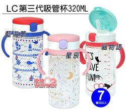 日本利其爾Richell LC第三代吸管訓練杯320ML 藍海夢水杯、貓物語水杯、星辰水杯 7個月以上適用