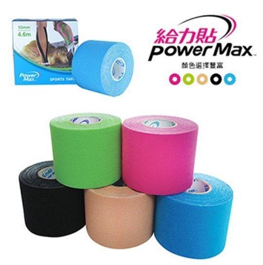 安博氏   Power Max 給力貼 運動貼布 Kinesiology tape 肌內效貼布 肌能貼 運動貼布 給力貼