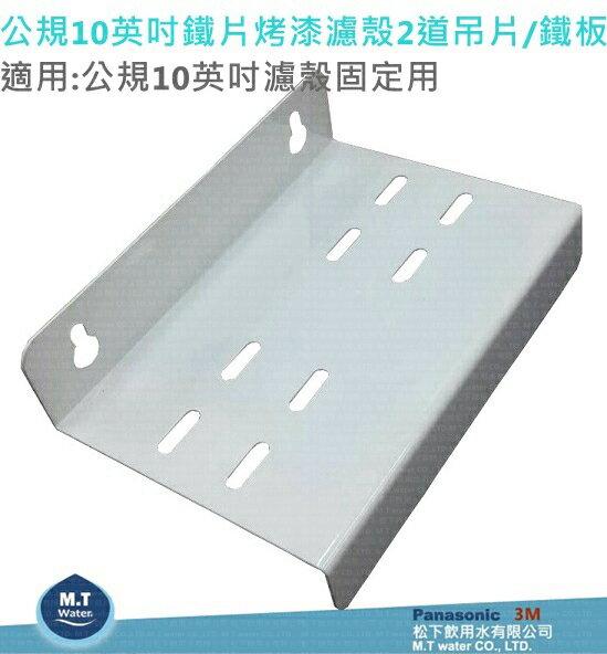 濾水器零件/公規10英吋濾殼2道吊片/鐵板,另有單道、三道吊片