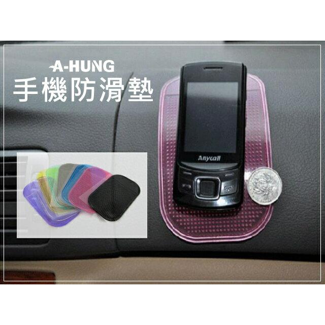 【A-HUNG】多功能汽車用防滑墊 多功能防滑墊 手機防滑墊 手機止滑墊 車用支架 手機架 手機支架