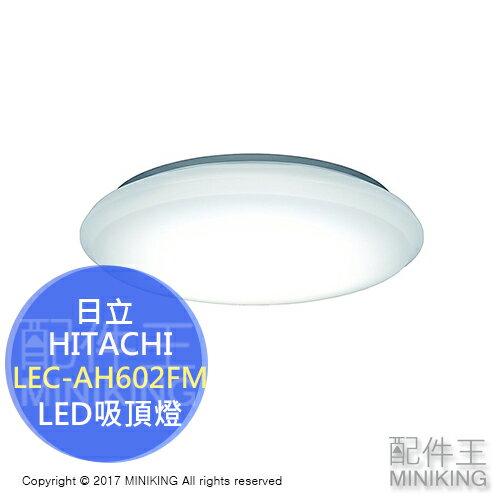 【配件王】日本代購 HITACHI 日立 LEC-AH602FM LED 吸頂燈 3坪 調光 調色 附遙控器 天花板 燈