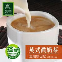 歐可茶葉 英式真奶茶 無咖啡因款(8包/盒)