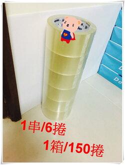 封箱膠帶 透明封箱膠帶1箱150捲 約48mm*45M OPP膠帶/透明膠帶/包裝材料/PE膜/膠膜/棧板模/棧板膜