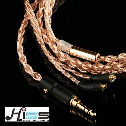 志達電子 Zen HiSS漢聲小舖 單晶銅獨立里茲線結構(O.C.C Litz wire) IE80 W60 UE900 SE535 JH16 1964 Westone 升級線 耳機 發燒