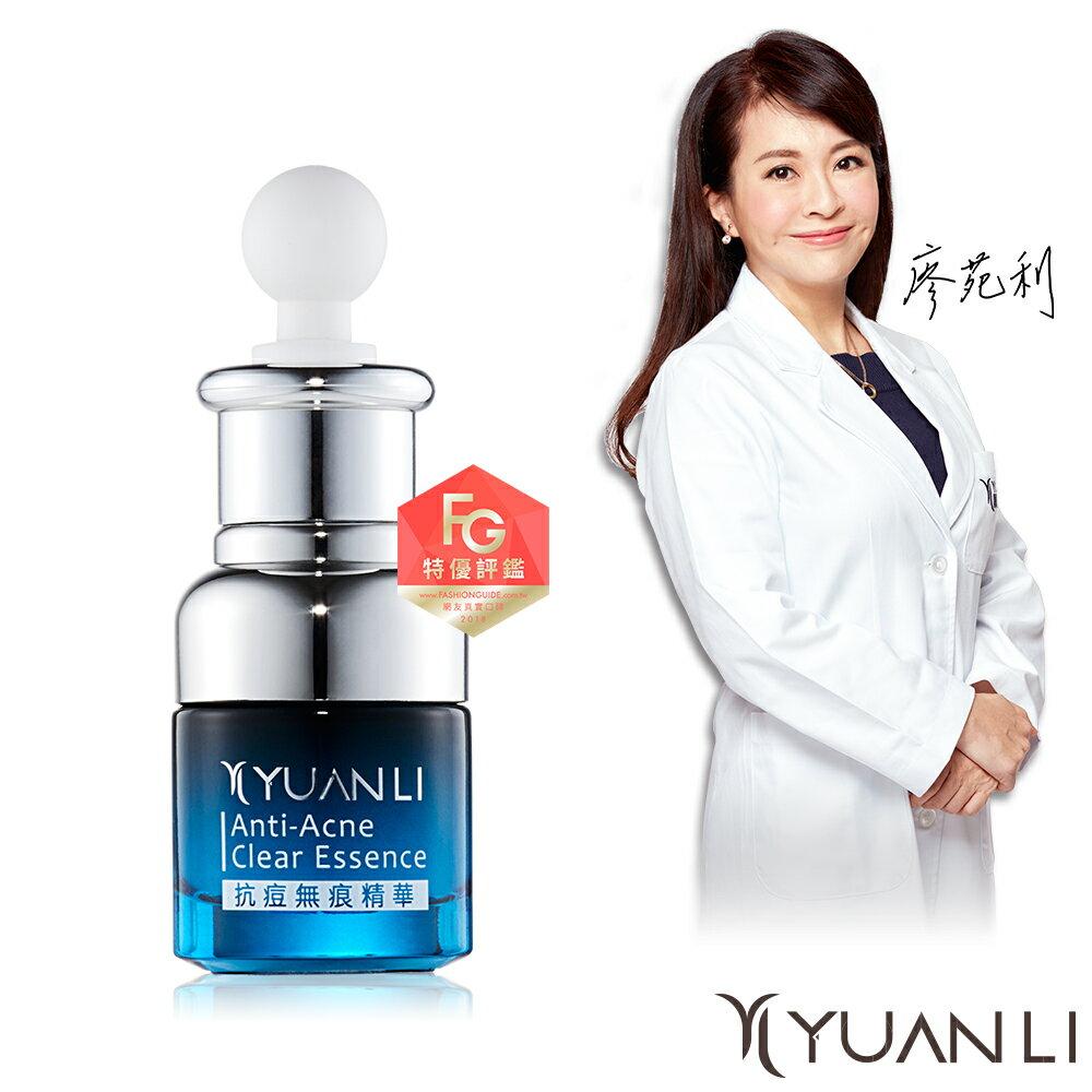 YUANLI愿丽 抗痘无痕精华20mL
