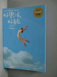 【書寶二手書T2/勵志_OPT】好樂活,好自在-活出自信和快樂的32個新主張_林慶昭