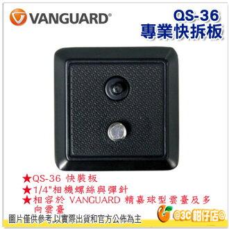 VANGUARD 精嘉 QS-36 專業快拆板 公司貨 另售 QS-100RF QS-100SS 轉換螺絲 快板 雲台把手 等 攝影配件