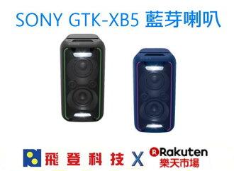 【開趴不設限】加送耐熱玻璃水瓶 SONY GTK-XB5 PA級藍芽喇叭 大出力 大音量 加強重低音