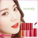 韓國 Secret Key 秘密鑰匙 不掉色 紅地毯 染唇液 3.3g 唇蜜 咬唇妝 染唇妝 顯色 *餅乾盒子*