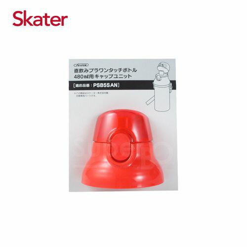 Skater 直飲冷水壺480ml 替換上蓋含墊圈-紅★衛立兒生活館★