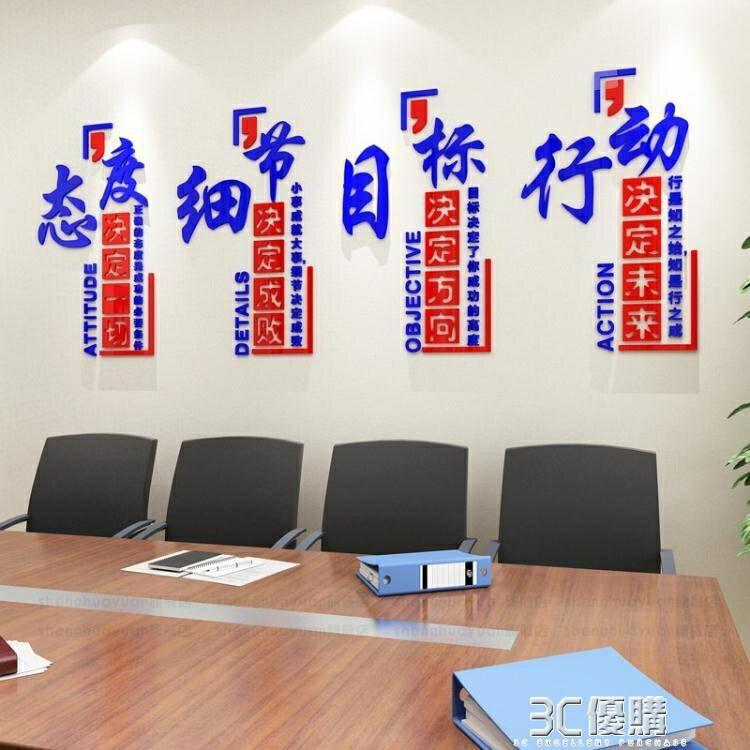 牆貼 公司企業辦公室員工團隊文化牆裝飾勵志牆貼標語3d立體壓克力牆貼  聖誕節狂歡購