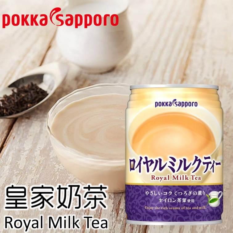 【POKKA SAPPORO】皇家奶茶 250g Royal Milk Tea ロイヤルミルクティー 日本進口飲料 3.18-4 / 7店休 暫停出貨 0