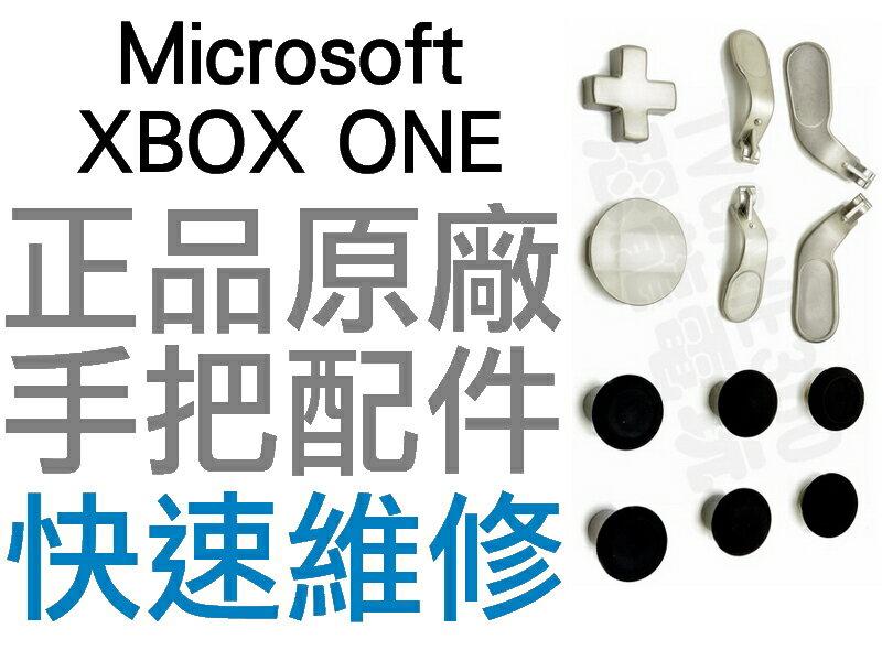 XBOX ONE XBOXONE 菁英控制器 手把 專用 按鍵 (工廠流出品皆有小擦傷) 十二件組 專業維修【台中恐龍電玩】