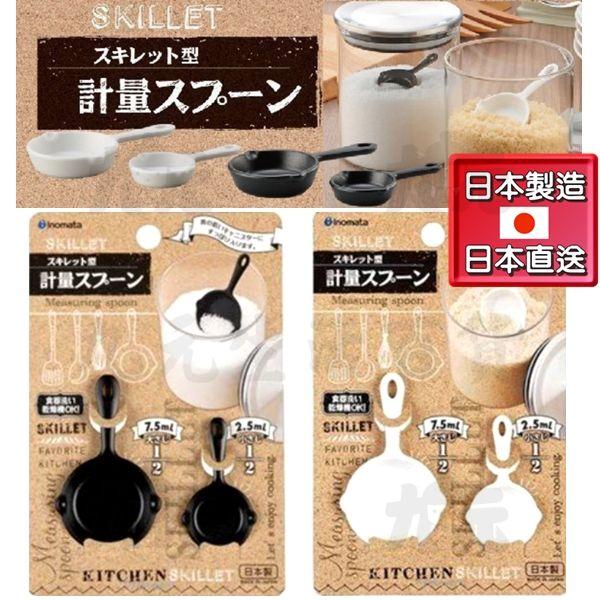 【九元生活百貨】日本製煎鍋型計量匙平底鍋量匙糖匙鹽匙調味匙日本直送