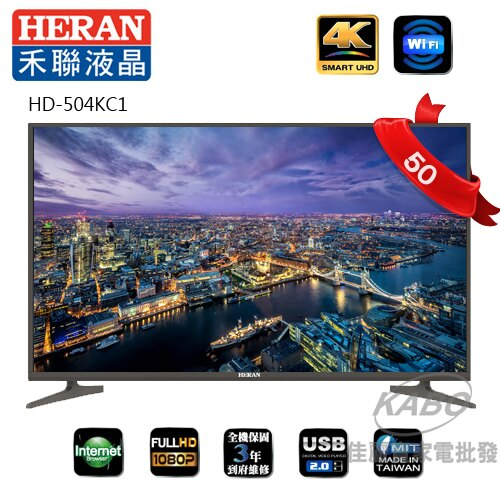 【佳麗寶】-【禾聯HERAN】50型-4K HERTV Smart LED液晶顯示器HD-504KC1