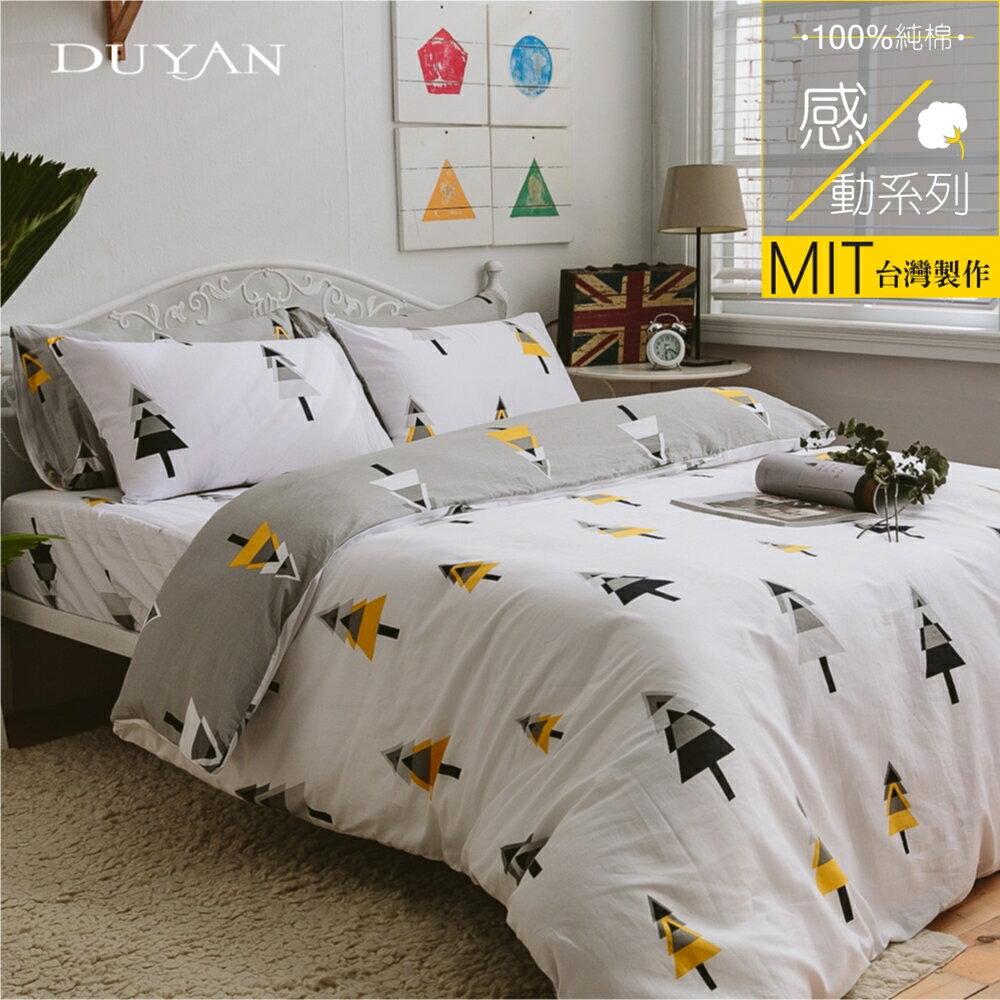 《DUYAN 竹漾》100%精梳純棉單人/雙人床包被套【北歐森林】台灣製 雙人 單人 加大 床罩 鋪棉兩用被